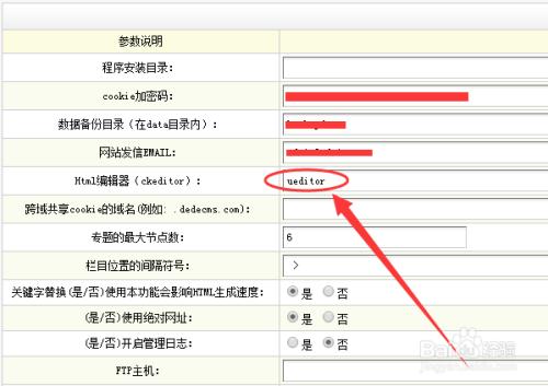 dede安装百度编辑器,如何截图粘贴自动保存图片