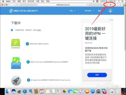 苹果Mac版360安全卫士管家下载安装教程步骤