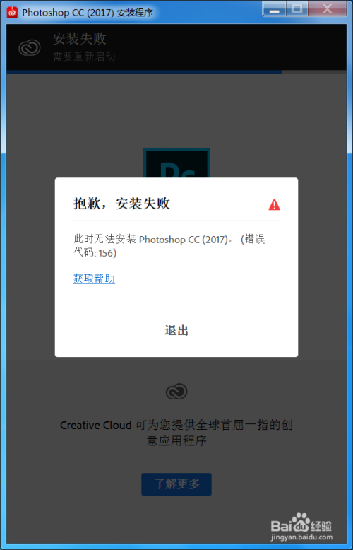 PS CC 2017安装错误代码:156 (无法创建链接)