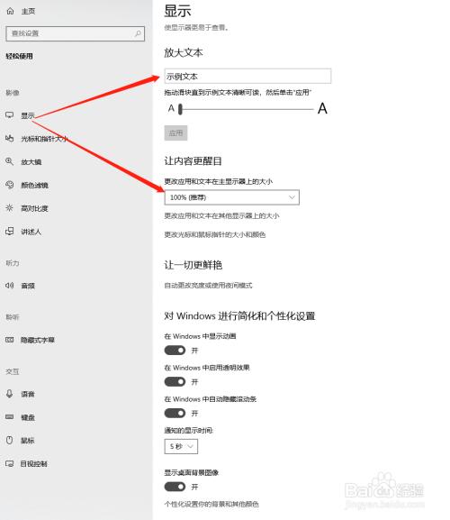 win10字体设置【应用手段】