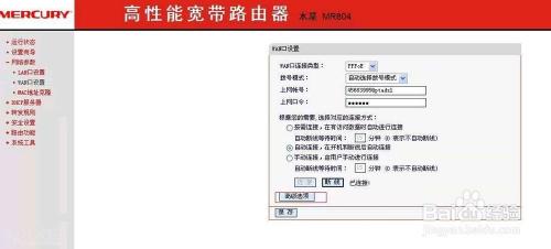 手工修复路由器DNS,防止DNS被劫持