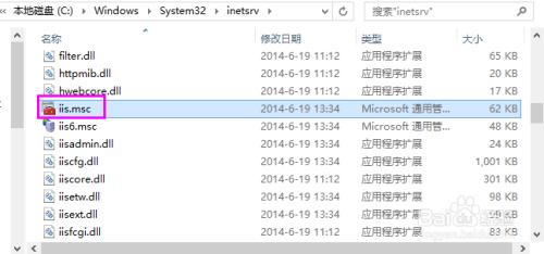 """系统没有""""internet信息服务(IIS)管理器"""""""
