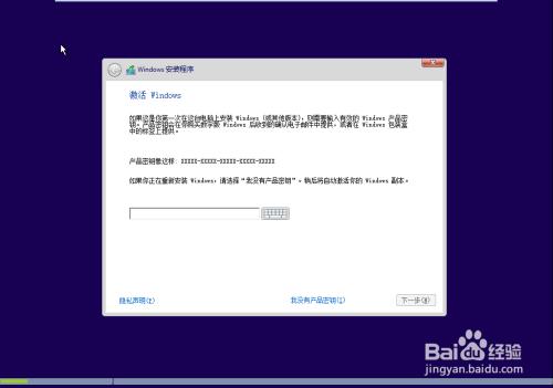如何安装正版Windows10,小编告诉你正版Windows10的安装方法(4)