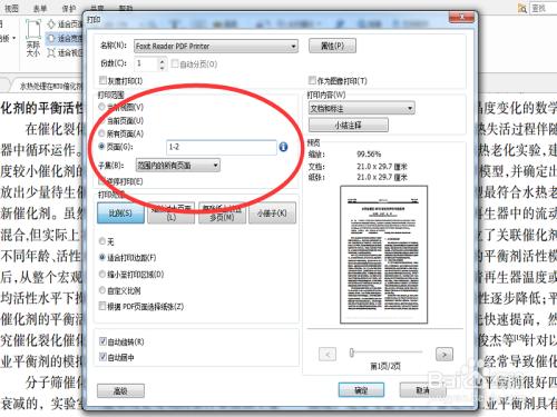 如何截取PDF文件中的几页文件