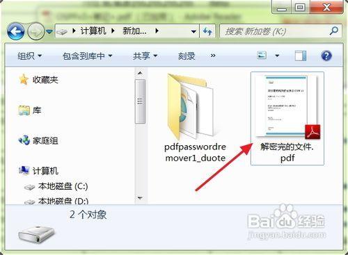 怎样用PDF Password Remover软件破解PDF文件