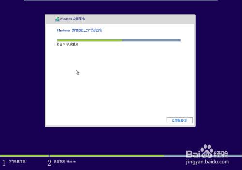 如何安装正版Windows10,小编告诉你正版Windows10的安装方法(11)
