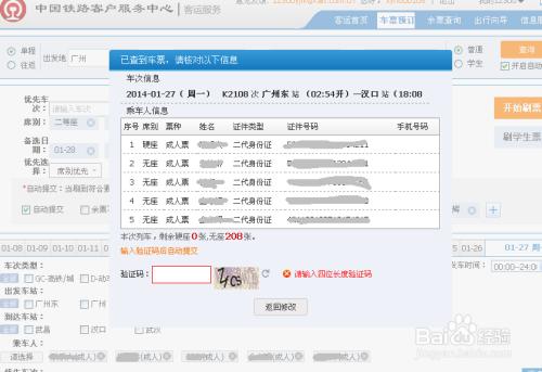 hao123抢火车票神器,hao123抢票浏览器怎么使用