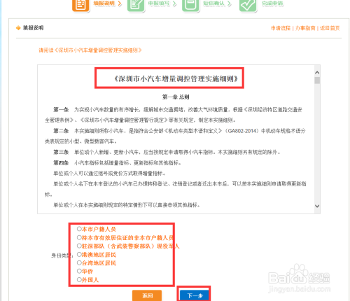 深圳小汽车增量调控管理电话