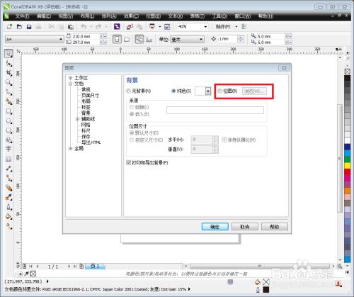 coreldraw对导入的图形如何使用使文本路径