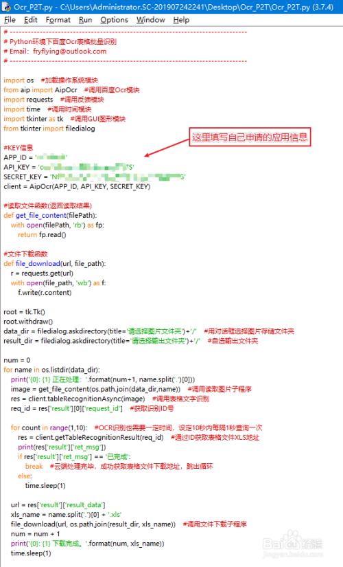 Python环境下百度Ocr表格批量识别