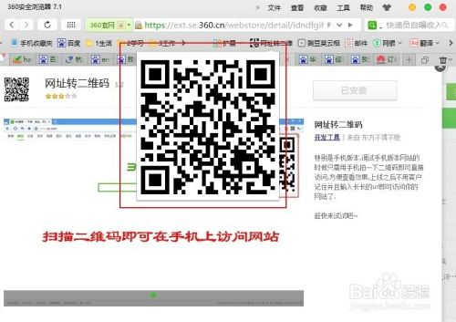 怎样将网址变换成二维码形式,具体怎么操作?