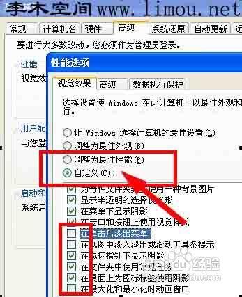 SysFader IEXPLOER.EXE-应用程序错误的解决办法