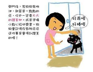 【宠物狗训练教程】新手养狗:如何训练幼犬到固定位置大小便