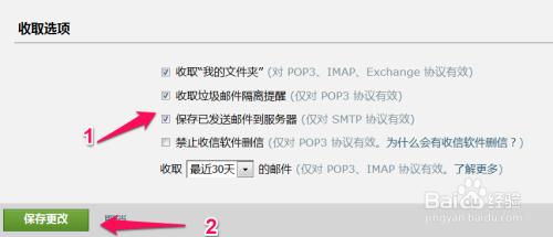 QQ企业邮箱foxmail客户端如何设置