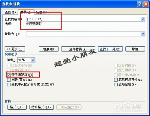 如何批量删除word文章里的中文只保留英语字母