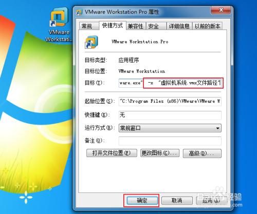 VMware自动启动打开指定虚拟机系统并开启虚拟机