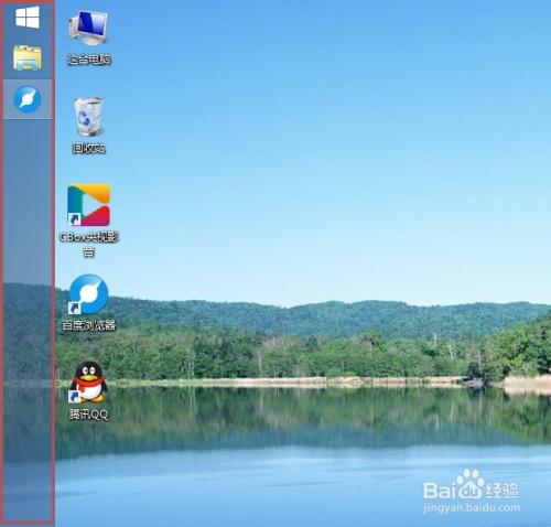 Win8.1如何调整任务栏在屏幕上的位置