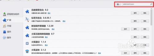 火狐模拟手机浏览器