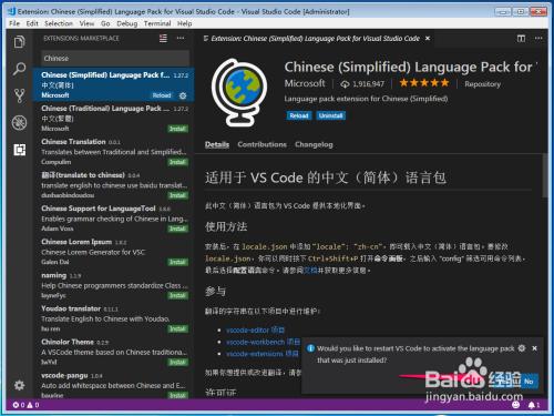 将VSCode设置成中文语言环境