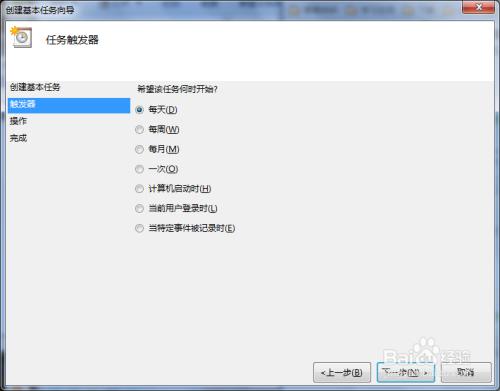 如何创建Windows定时任务