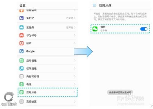 荣耀v10/荣耀9手机怎么登录两个微信和QQ?荣耀9双开微信方法_新客网
