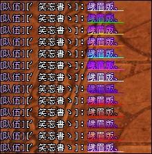 天龙八部字体颜色