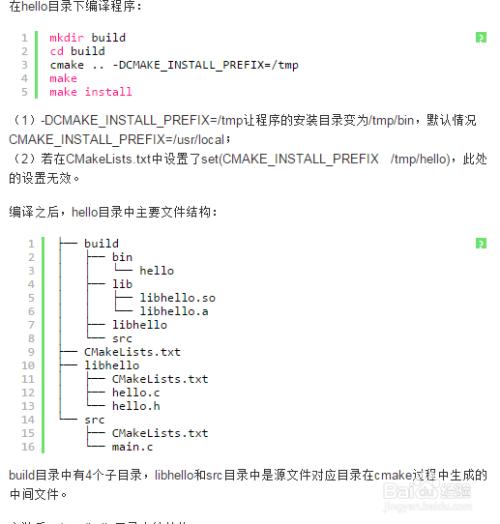 怎样编写Cmake的配置文件Cmakelist.txt