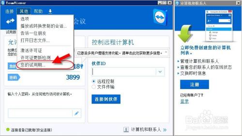 windows10 TeamViewer试用期满了怎么办,笔者教你windows10 TeamViewer试用期满转免费版本的方法(1)