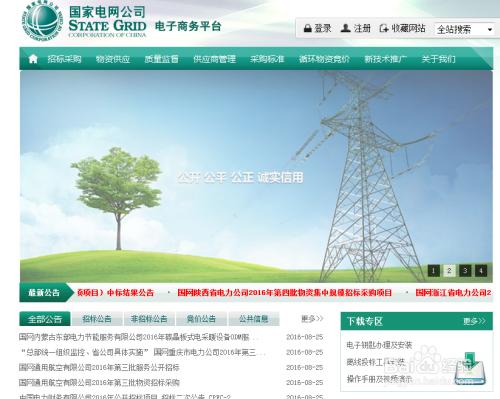 国家电网商务平台_如何执行国家电网的招投标项目-百度经验