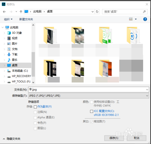 ps更改图片格式_怎么用ps更改图片格式-百度经验