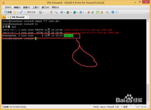 怎么样给linux文件添加可执行权限?
