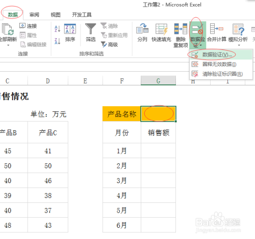 EXCEL如何利用数据有效性实现动态图表