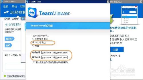 windows10 TeamViewer试用期满了怎么办,笔者教你windows10 TeamViewer试用期满转免费版本的方法(3)