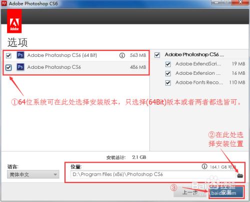 Photoshop CS6版本安装及破解教程