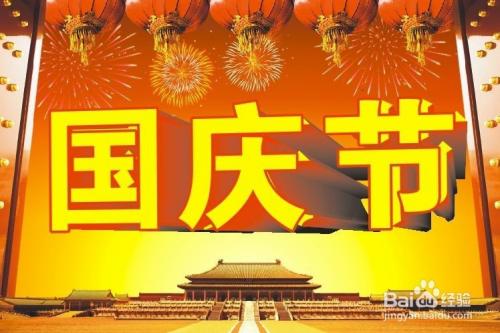 2019国庆假日经济_国庆假期财经要闻回顾