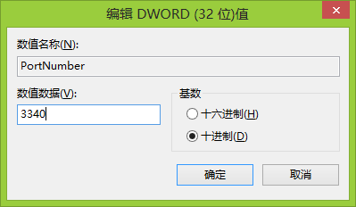 远程桌面端口修改