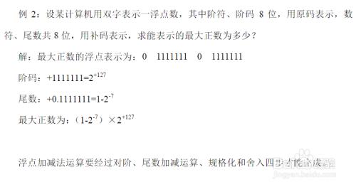 计算机组成原理:浮点数的表示方法?