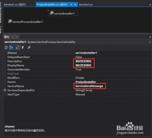 如何在VS2013中新建WindowsService定时任务