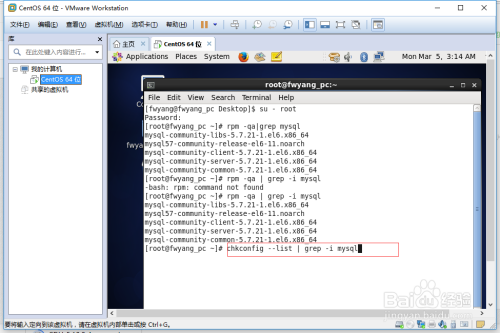 Linux下如何彻底删除(卸载)MySQL?