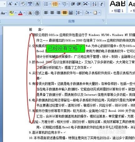 怎么去掉word文档自动编号之后的空格