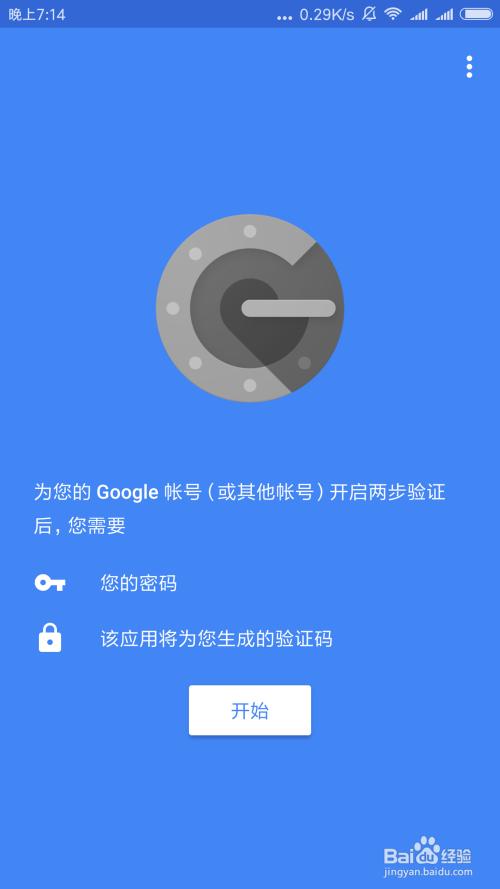 谷歌身份验证器怎么用