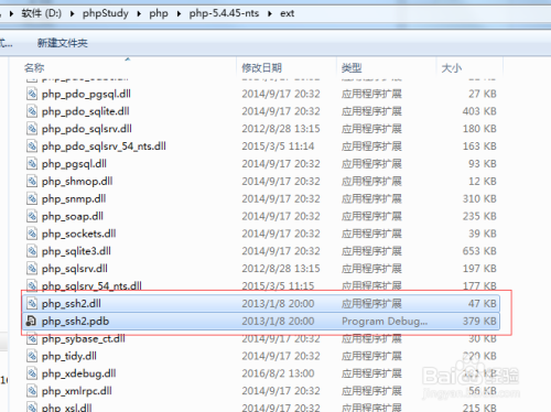 windows7 php5.4 ssh2安装使用