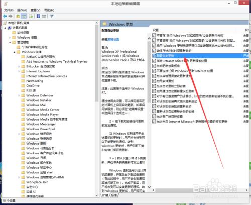 windows10系统如何终止更新(2)