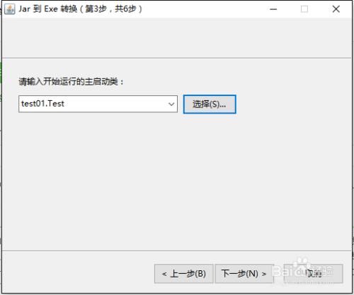 使用JavaToEXE将Java小程序打包成exe可执行文件