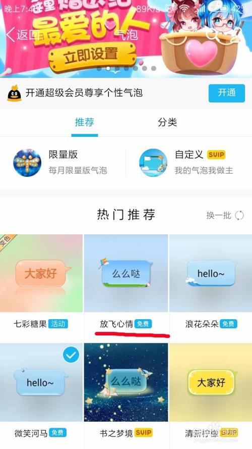 手机QQ气泡怎么设置?_新客网