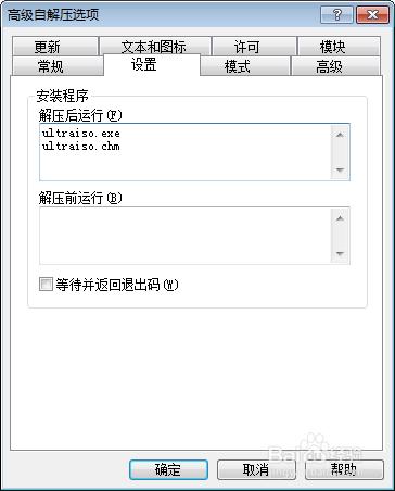 """利用""""WinRAR""""创建自解压文件"""