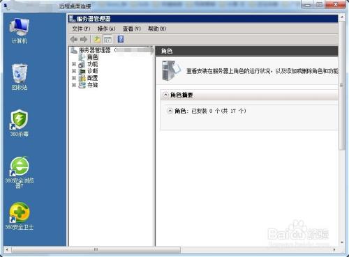 远程桌面连接命令