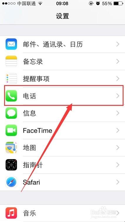 iPhone手機IOS8系統用短信快速回復來電