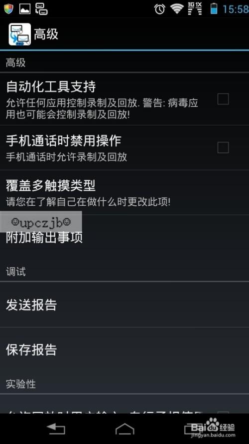 安卓手机屏幕按键录制循环播放(自动抽奖必备