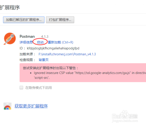 怎么安装谷歌浏览器插件postman